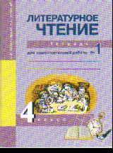 Литературное чтение. 4 класс: Тетрадь для самост. работы № 2 ФГОС /+736543/