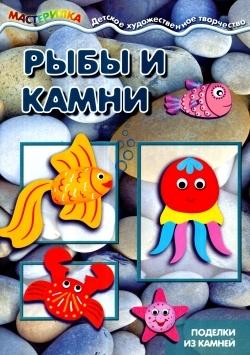 Рыбы и камни: Поделки из камней