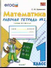 Математика. 1 кл.: Рабочая тетрадь № 2 к учеб. Моро М.И. ФГОС