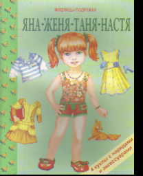 Яна. Женя. Таня. Настя: 4 куклы с нарядами и аксессуарами
