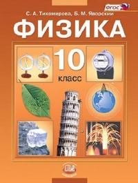 Физика. 10 класс: Учебник (базовый уровень) ФГОС /+469083/