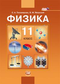 Физика. 11 класс: Учебник (базовый уровень) ФГОС /+478214/