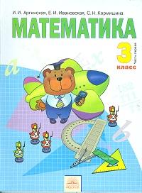 Математика. 3 класс: Учебник: В 2 ч. Ч. 1 (ФГОС) /+666863/