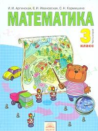Математика. 3 класс: Учебник: В 2 ч. Ч. 2 (ФГОС) /+666864/