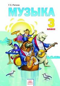 Музыка. 3 класс: Учебник (ФГОС) /+678186/