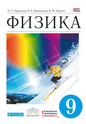 Физика. 9 класс: Учебник ФГОС