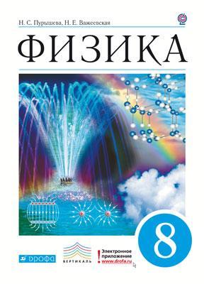 Физика. 8 класс: Учебник ФГОС /+727460/