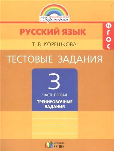 Русский язык. 3 кл.: В 2 ч.: Ч.1: Тестовые задания:Тренир.зад. /+843123/