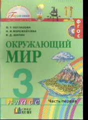 Окружающий мир. 3 кл.: Учебник: В 2 ч. Ч.1: Интегрир. курс ФГОС /+680643/