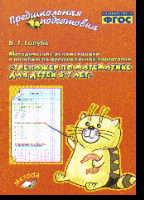 Тренажер по математике для детей 6-7 лет: Метод. рекомендации ФГОС