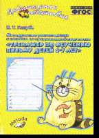 Тренажер по обучению письму детей 6-7 лет: Метод. рекомендации ФГОС