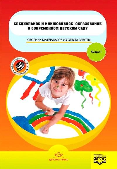 Специальное и инклюзивное образование в современном детском саду: Сборник