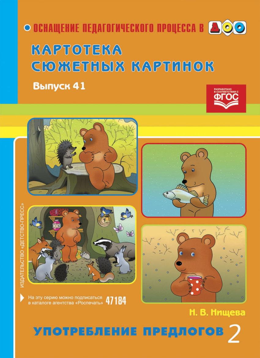 Картотека сюжетных картинок: Вып.41: Употребление глаголов 2 ФГОС