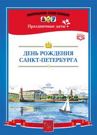 День рождения Санкт-Петербурга: Праздничные даты ФГОС