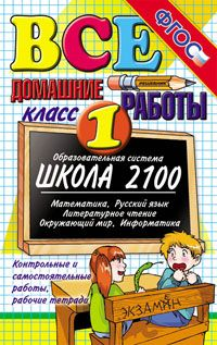 """Все домашние работы за 1 класс. Образовательная система """"Школа 2100"""" ФГОС"""