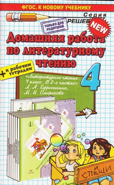Литературное чтение. 4 класс: Домашняя работа к учеб. Ефросининой Л.А.