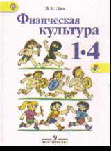 Физическая культура. 1-4 кл.: Учебник (ФГОС) /+802862/