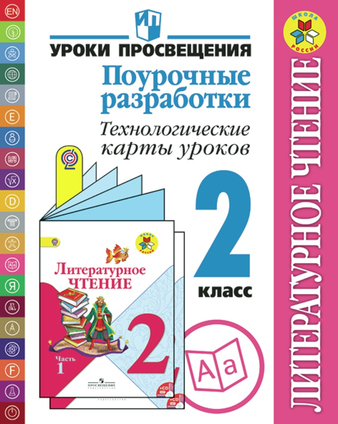 Литературное чтение. 2 кл.: Поур. разработки. Технологические карты ФГОС