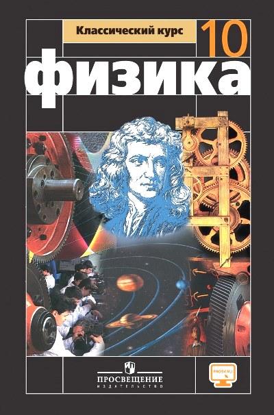 Физика. 10 кл.: Учебник. Базовый уровень ФГОС /+741778/