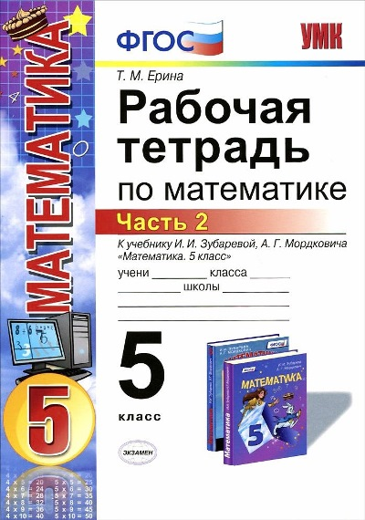 Математика. 5 кл.: Рабочая тетрадь к учеб. Зубаревой, Мордковича: В 2 ч.Ч.2