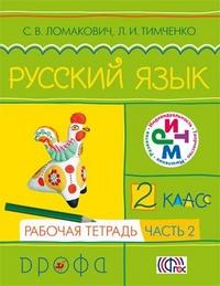 Русский язык. 2 кл.: Рабочая тетрадь: В 2-х ч.: Ч. 2 ФГОС /+621918/