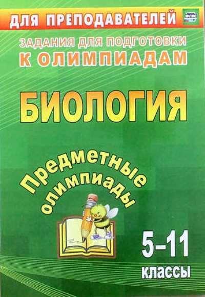 Предметные олимпиады. 5-11 класс: Биология ФГОС
