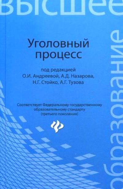 Уголовный процесс: Учебник для бакалавриата