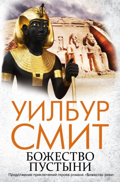 Божество пустыни: Роман