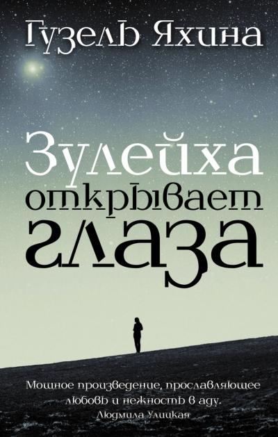 Зулейха открывает глаза: Роман