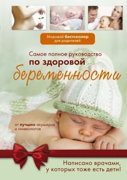 Самое полное руководство по здоровой беременности от лучших акушеров и гине