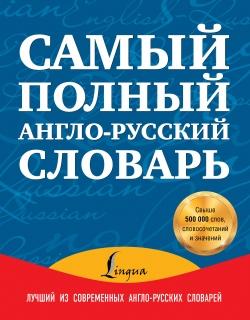 Самый полный англо-русский словарь: В 2-х томах