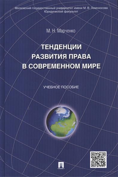 Тенденции развития права в современном мире: Учеб. пособие