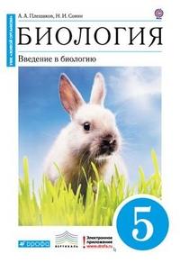 Биология. 5 класс: Введение в биологию: Учебник (ФГОС) синий /+801407/