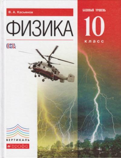 Физика. 10 кл.: Учебник: Базовый уровень ФГОС /+871074/