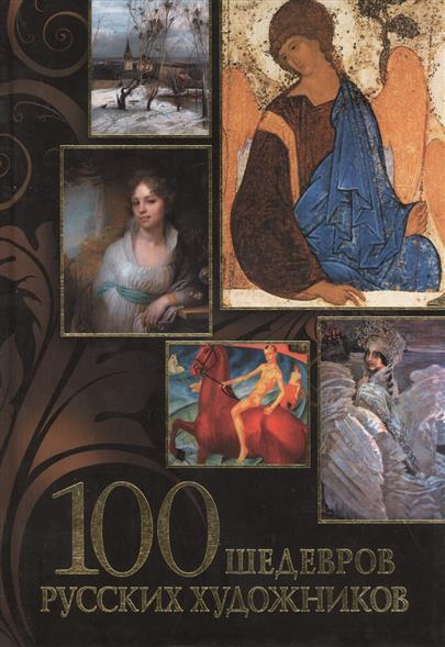 100 шедевров русских художников
