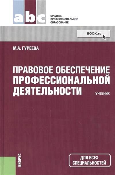Правовое обеспечение профессиональной деятельности: учебник