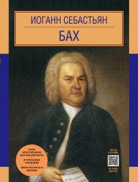 Иоганн Себастьян Бах: Иллюстрированная биография