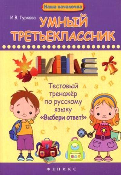 Умный третьеклассник: тестовый тренажер по русскому языку
