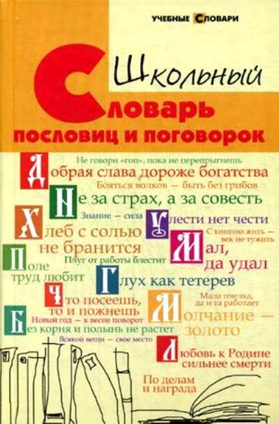 Школьный словарь пословиц и поговорок