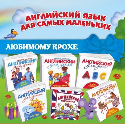 Английский язык для самых маленьких: Комплект из 6 книг (6 в 1)