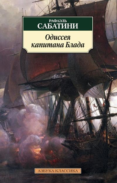 Одиссея капитана Блада: Роман