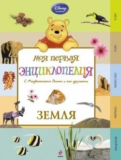 Земля (Winnie the Pooh)