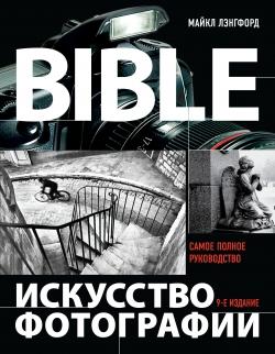 Искусство фотографии (BIBLE. Искусство фотографии)