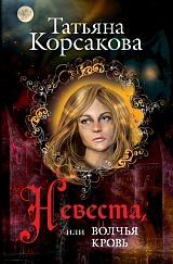 Невеста, или Волчья кровь: Роман