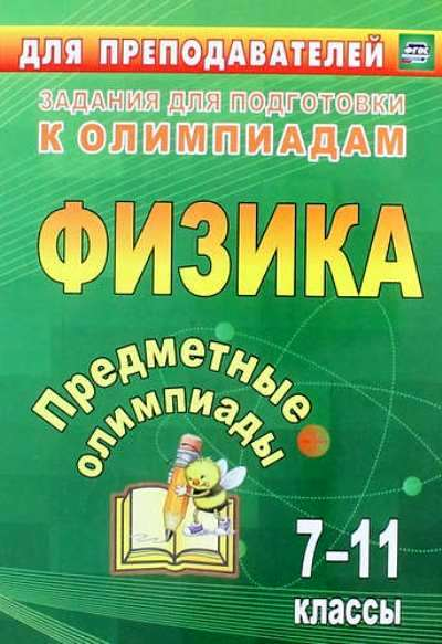 Предметные олимпиады. 7-11 класс: Физика ФГОС