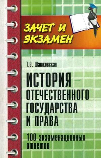 История отечественного государства и права: 100 экзаменационных ответов