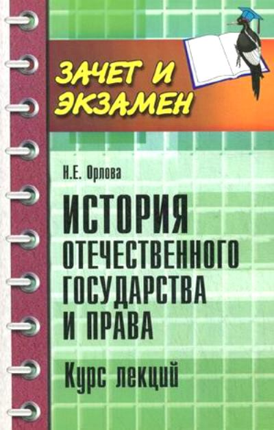 История отечественного государства и права: Курс лекций