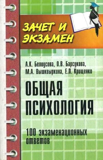 Общая психология: 100 экзаменационных ответов