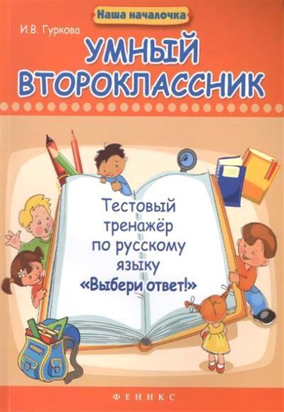 """Умный второклассник: Тестовый тренажер по русскому языку """"Выбери ответ!"""""""