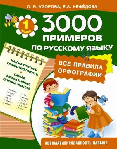 3000 примеров по русскому языку. 1 класс: Все правила орфографии